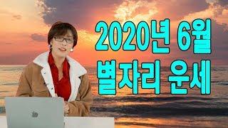 2020년 6월 별자리 운세