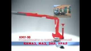 Кран манипулятор КМУ-90 производства Велмаш (Россия)
