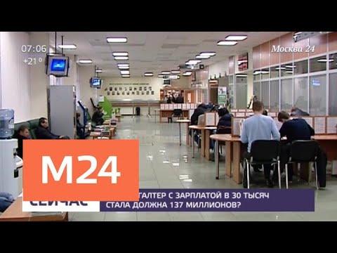 Банк требует от матери-одиночки вернуть долг в 137 миллионов рублей - Москва 24
