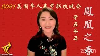 """孙颖博士主持2021""""凤凰之春-美国华人春节联欢晚会"""""""