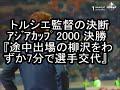 【サッカー】『トルシエ監督の決断 途中出場の柳沢をわずか7分間で途中交代』アジアカップ レバノン2000 決勝
