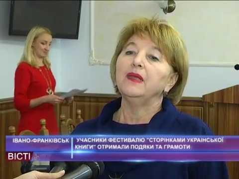 Учасники фестивалю «Сторінками української книги» отримали подяки таграмоти