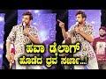 Dhruva Sarja Counter Dialogue | Bharjari Movie Hava Dialogue | Live Performance Video | #Pogaru