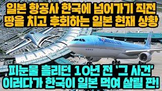 [경제] 일본 항공사 …