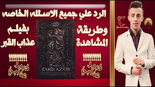 فيلم الرعب عذاب القبر   KABIR AZABI  سؤال وجواب ؟