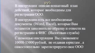 Пошаговая инструкция как зарегистрировать ООО не прибегая к помощи юристов.(, 2015-03-01T08:13:05.000Z)