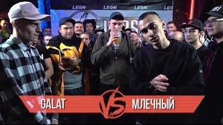 VERSUS #8 (сезон III)  Galat VS Млечный