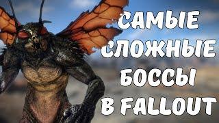ТОП-5 САМЫХ СЛОЖНЫХ БОССОВ В FALLOUT