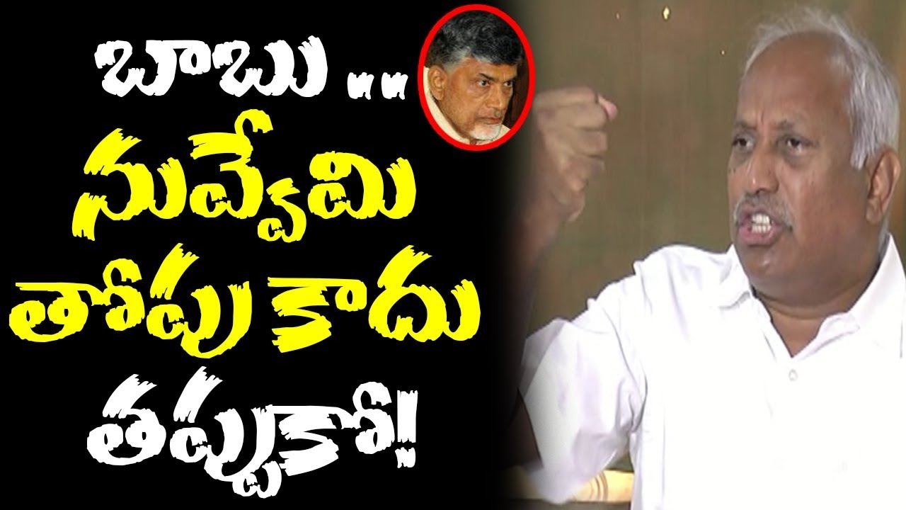 Image result for chinta mohan about chandrababu