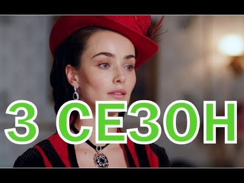 Крепостная 3 сезон 1 серия (49 серия) - Дата выхода