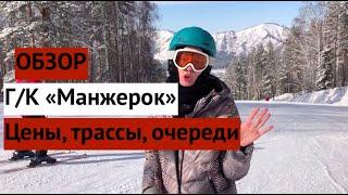ОБЗОР горнолыжного курорта МАНЖЕРОК Цены трассы очереди