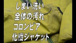 しまい洗い 全体の汚れ 黒ずみ コロンビア 化繊ジャケット
