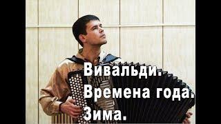 А. Вивальди. Времена года.