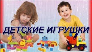 Детские игрушки. Как выбрать игрушку для ребенка?(Детские игрушки http://tatianarashoeva.ru/babadu Как правильно выбрать детские игрушки ? http://tatianarashoeva.ru/detmir Детские игруш..., 2014-11-05T12:34:56.000Z)