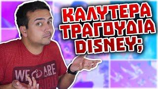 ΣΑΣ ΡΩΤΗΣΑ | Ποια ταινία Disney έχει τα καλύτερα τραγούδια; | NeverLander