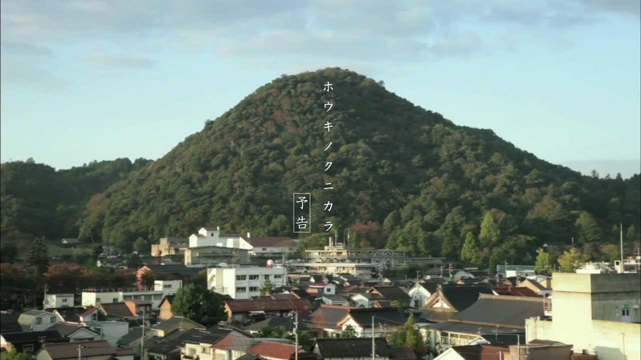 鳥取県倉吉市「ホウキノクニカラ」 1分CM - YouTube