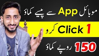 Online Earning App In Pakistan || Earn Money Online || Snack Video Se Paise Kaise Kamaye