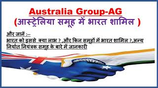 Australia group ,  India got its membership ,  it's benefit , also know about  MTCR ,  NSG ,  WA👈||