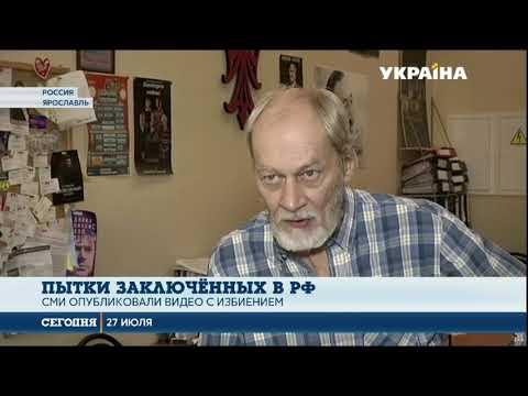 Шокирующее видео пыток в российских тюрьмах появилось в СМИ