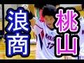 ハンドボール【大阪体育大学浪商 vs 桃山学院】インターハイ大阪予選決勝 Handball …