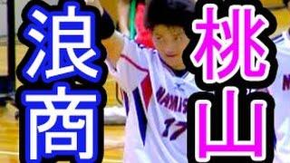 ハンドボール【大阪体育大学浪商 vs 桃山学院】インターハイ大阪予選決勝 Handball Boys Japan