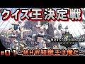 【MHW】モンハンワールドクイズ王決定戦 -PART1-【モンハンワールド】
