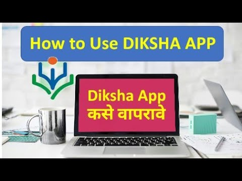 Diksha App । How to use Diksha app ।