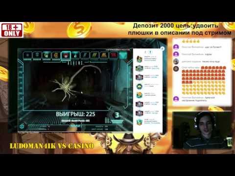 Видео Скачать х казино онлайн