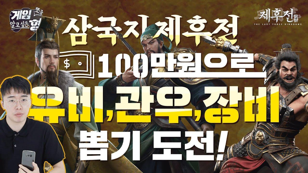 🚨삼국지 덕후 TMI 주의🚨 삼국지 제후전에서 100만원으로 레전드 캐릭터 뽑아봤다!
