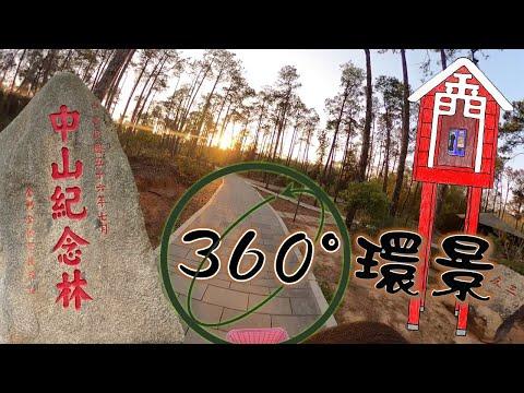 金門國家公園-🌲中山紀念林|VR環景體驗🚵♂