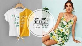 ОБЗОР ПОКУПОК с ALIEXPRESS с ПРИМЕРКОЙ