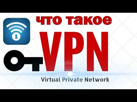 ЧТО ТАКОЕ VPN?  И КАК ИМ ПОЛЬЗОВАТЬСЯ.