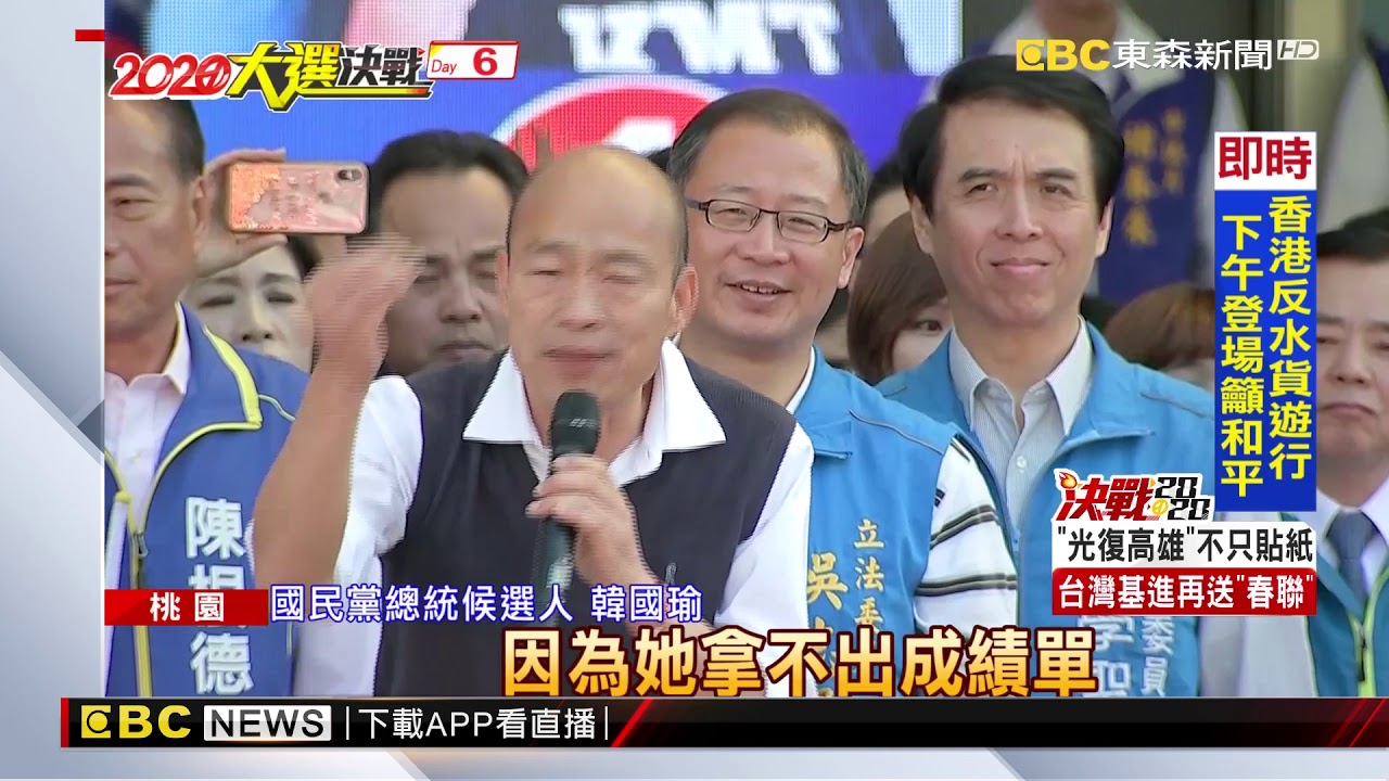 【2020大選決戰】藍桃園團結造勢 韓嗆民進黨:假臺獨真貪汙 - YouTube