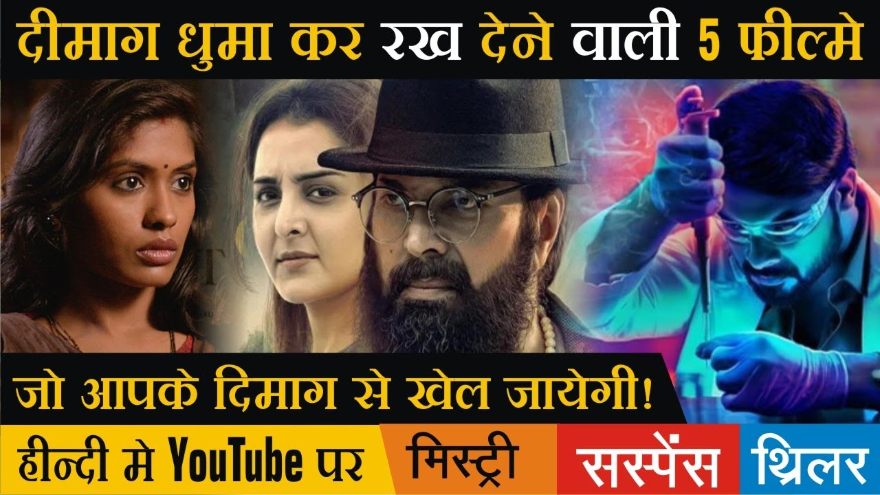 Download Top 5 New South Mystery Suspense Thriller Movies Hindi Dubbed Available On Youtube| Forensic|Mandela