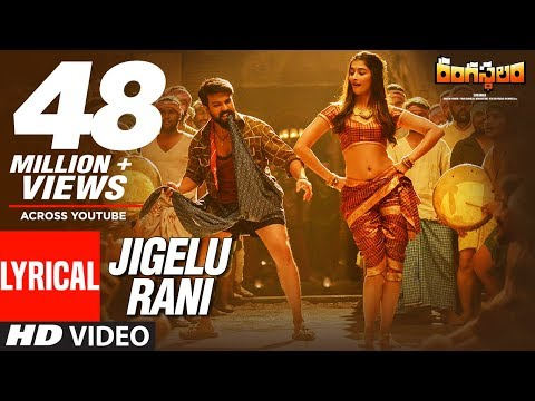 Jigelu Rani Lyrical Video Song || Rangasthalam Songs || Ram Charan, Pooja Hegde, Devi Sri Prasad