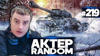 АкТер vs Random #219 | НЕ ПРОБИЛ Т100ЛТ ТРИ РАЗА!