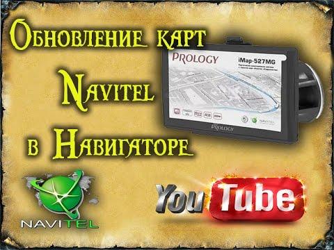 Как обновить карты на навигаторе prology