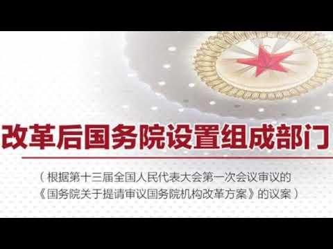 两会最新 | 中国国务院机构改革方案出炉,较先前传闻有所差异,让我们先睹为快!