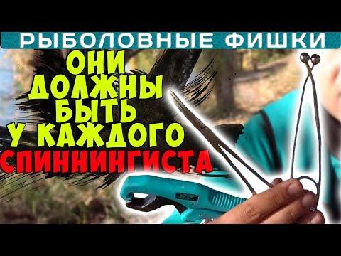 4 ОБЯЗАТЕЛЬНЫХ ПРЕДМЕТА СПИННИНГИСТА! Вещи которые защитят РЫБУ и ваши руки!