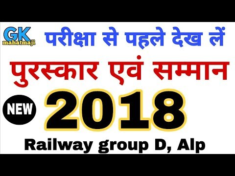 Awards and honours 2018 | 2018 के महत्वपूर्ण पुरस्कार और सम्मान | Current affairs