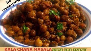 Kala Chana Masala-Spicy Black Garbanzo Beans
