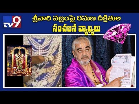 TTD chief priest AV Ramana Deekshitulu comments turns controversial - TV9