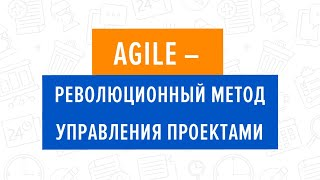 видео Что такое Agile методология - технологии и методы в управлении проектами