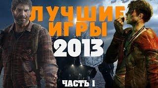Лучшие игры 2013 года. Часть 1/3