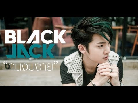Blackjack ft T.J(3.2.1)เธอไม่ขอก็จะรัก(You Didn't Ask, But I'll Love You)w/Lyrics