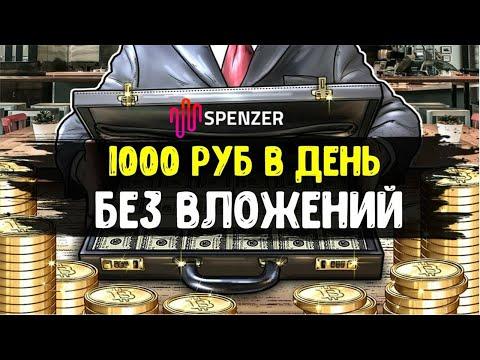Заработок в интернете без вложений   Заработал 1000 рублей без вложений  Халява Spencer.cc