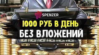 Заработок в интернете без вложений | Заработал 1000 рублей без вложений| Халява|Spencer.cc