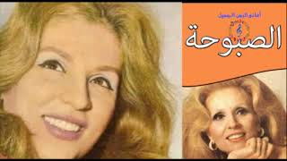 SBAH - AMOURTY EL HELWA / صباح - امورتي الحلوه