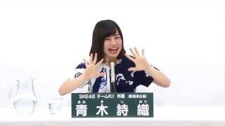 AKB48 45thシングル 選抜総選挙 アピールコメント SKE48 チームKII所属 ...