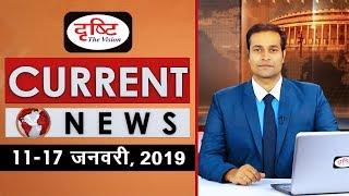 Current News Bulletin for IAS/PCS - (11th Jan - 17th Jan, 2019)